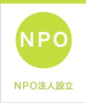 NPO法人設立